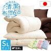 (日本制造的羽绒被套床垫被子)! (固体綿入) 取得在日本床上 6 件设置 (与三点封面)
