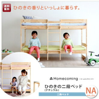 (Japanese Hinoki cypress) NH01 Cypress bunk bed (natural)