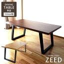 【大SALE 17日夜まで】 150 ダイニング テーブル単品 ジード ダイニング単品 インダストリアル 木製
