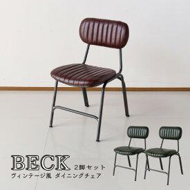 ダイニングチェア チェア 椅子 ベック ダイニングチェア2脚セット BECK PVC スチール アイアン レトロ 西海岸 イス おしゃれ アイアン 鉄脚 グリーン レッド 緑 赤 ヴィンテージ レトロ ミッドセンチュリー