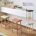 送料無料 スツール 完成品 レスト ハイスツール 椅子 イス チェア オットマン 北欧 rest 木製 グリーン オレンジ ブ…