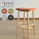 送料無料 スツール 完成品 ハイスツール レスト ハイスツール 椅子 イス チェア オットマン 北欧 rest 木製 グリーン …