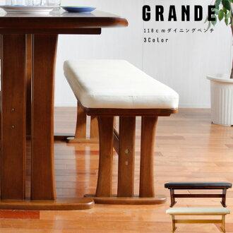 (餐廳長椅)Grande餐廳長椅單物品木製長椅2個兩人用