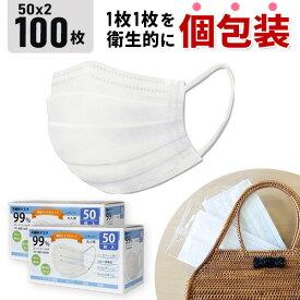 【極限SALE 全品スーパーセール】【即納】送料無料 マスク 100枚 個包装 ウイルス ブロック 立体 3層 マスク 使い捨て 風邪 花粉 ほこり フィルター カットフィルタ フィルタ 不織布マスク 使い捨てマスク mask