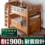 (2段ベッド二段ベッド木製ベッド)ビームストラクチャー2段ベッド