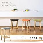 ((送料無料スツール完成品スツール))レストハイスツール