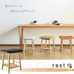 (送料無料スツール完成品スツール)レストロースツール椅子イスチェアオットマン北欧rest木製グリーンオレンジブラウンアイボリーかわいい新商品