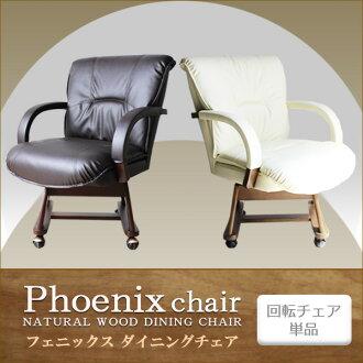 餐廳餐廳椅子1把木製北歐現代的復古的高級的肘靠肘舒適地舒暢一人用旋轉椅子解說員不死鳥餐廳椅子單物品
