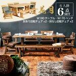 (ダイニングセットダイニング食卓セット)花月KAGETSU190ダイニング6点セット肘付き×2、肘なし×2、ベンチ×1