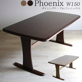 ダイニングテーブル テーブル 単品 Phoenix フェニックス150ダイニングテーブル単品 長方形 木製 無垢テーブル 木製 4人用サイズ テーブル 幅150cm