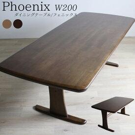 ダイニングテーブル テーブル 単品 Phoenix フェニックス200ダイニングテーブル単品 2メートル 2m 大きい 机 長方形 木製 無垢テーブル 木製 4人用サイズ テーブル