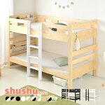 SHUSHUシュシュ2段ベッド9色から選べるカラーバリエーション2段ベッド二段ベッド社員寮学生寮ゲストハウス民宿宿舎民泊