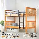 【土日限定SALE+10倍】送料無料 DOPPIA ドッピア 2段ベッド 9色から選べるカラーバリエーション 2段ベッド 二段ベッド…