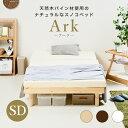 26日迄 ポイント+クーポン★セミダブルベッド ark アーク すのこベッド セミダブルベッド ベッド セミダブル すのこ …