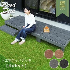 【スーパーSALE11日01時59迄】ウッドデッキ 4点セット ウッドテラス 腐らない 踏み台 連結可能 縁側 庭 縁台 人工木 シンプル デッキ DIY ガーデンデッキ ガーデンベンチ ウッドパネル 頑丈 屋外