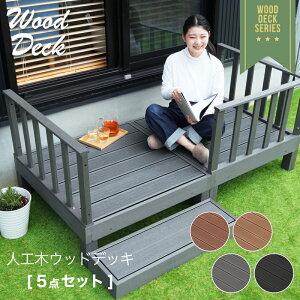 【スーパーSALE11日01時59迄】ウッドデッキ 5点セット ウッドテラス 腐らない ガード 柵 踏み台 連結可能 縁側 庭 縁台 人工木 シンプル デッキ DIY ガーデンデッキ ガーデンベンチ ウッドパネル