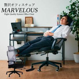 18日からポイント+クーポン★オフィスチェア リクライニング メッシュ ビジネスチェア 回転式 蒸れない 肘置き ヘッドレスト付き オットマン付き レッグレスト 脚置き 足置き ハイバック キャスター パソコンチェア ワーキングチェア 椅子 学習 いす イス マーベラス