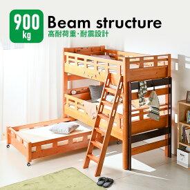 【大SALE 17日夜まで】 3段ベッド 耐荷重900kg 安心揺れに強く分離しない耐震構造 beamstructure3段ベッド 人気 子供 プレゼント