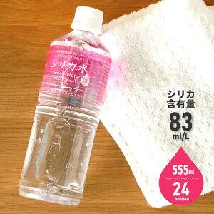 【強烈スーパーSALE 大放出中!】シリカ水 555ml 24本 水 カラダの基礎をつくるといわれるシリカ水 ナチュラル ミネラルウォーター 飲みやすい 美味しい 軟水 美容健康 28mg ドリンク 飲み物 ジュ