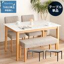 【楽天スーパーSALE10%OFF割引品】【送料無料】 マーブル 120ダイニングテーブル ダイニングテーブル テーブル …