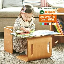 コロコロチェア 低ホルムアルデヒド 単品 【送料無料】 チェア 幼児用 子供用 チェアー 椅子 いす おすわり椅子 リビング学習チェア コロコロチェアー COLOCOLO CHAIR リビングチェア