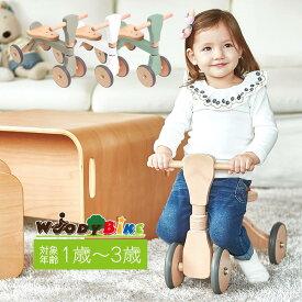 室内用 四輪車 ファーストウッディバイク 幼児用 【送料無料】 バイク 乗り物 玩具 おもちゃ 幼児 1歳 2歳 3歳 木製 木 プレゼント 自転車 かわいい カワイイ プレゼント 誕生日 お祝い 出産祝い 入園祝