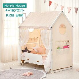 【HOPPLHouse+Play】 【KidsBed】 セット キッズベッド 幼児用ベッド 子供部屋 キッズインテリア ベッド 秘密基地 屋内 室内 かわいい 室内ハウス こども部屋 おもちゃ プレゼント セット販売 玩具 男の子 女の子 ベッドフレーム プレイハウス