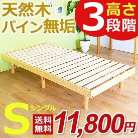 すのこベッド シングル 敷布団 頑丈 シンプル ベッド 天然木フレーム高さ3段階すのこベッド 脚 高さ調節 シングルベッド【送料無料】〔小型〕ヘッドレスベッド/すのこ/木製ベッド/フロアベッド/ローベッド【代引き不可】