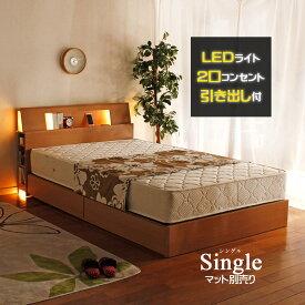 ベッド シングル シングルベッド ベッドフレーム 木製ベッド フレーム 木製 北欧 シンプル おしゃれ ナチュラル ブラウン ベッド フレームのみ ラヴィニア シングル マットレス無し LED付 引出しタイプ
