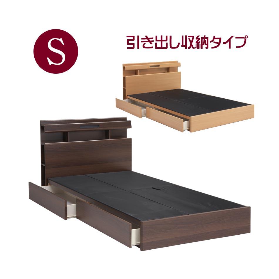 【楽天スーパーSALE!10%OFF対象商品】ベッド シングル シングルベッド ベッドフレーム 木製ベッド フレーム 木製 北欧 シンプル おしゃれ ナチュラル ブラウン ベッド フレームのみ フィーノ シングル マットレス無し LED付 引出