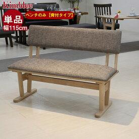 ダイニングベンチ 背もたれ付き 単品 幅115cm ダイニングソファ ダイニングソファー キンブリー おしゃれ ファブリック 無垢材 木製ベンチチェア 在宅 テレワーク