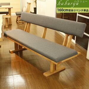 ダイニングベンチ 160cm幅 背もたれ付き ベンチ単品 ベンチ 木製 無垢 木製 ベンチチェア 長椅子 椅子 イス 北欧 おしゃれ ラバーウッド