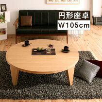 【送料無料】天然木和モダンデザイン円形折りたたみテーブル【MADOKA】まどか/円形タイプ(幅105)リビングシンプルローテーブル折り畳み【代引き不可】