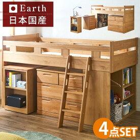 国産無垢アルダー材システムデスクベッド EARTH ベッド デスク システムデスク システムベッド 国産 日本製 木製 4点セット 2段ベッド ロフトベッド 学習机 組換え自由 ベッドデスク オリジナル オススメ