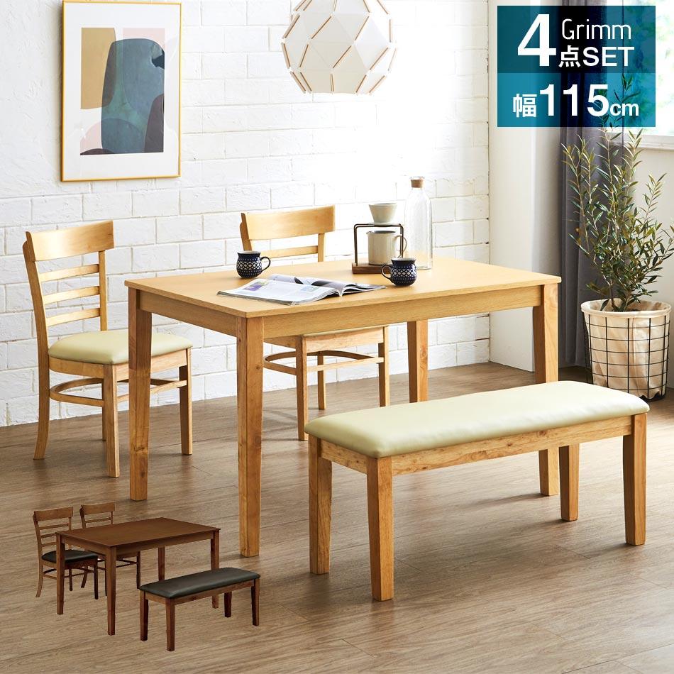 ダイニングテーブルセット ダイニングセット 120幅 75幅 4点セット グリム 4人掛け ベンチ チェアー 食卓4点セット 食卓セット ダイニングテーブル ダイニングチェアー ダイニングベンチ 4人用 4点 set 木製 木 送料無料