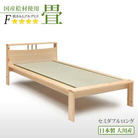 桧ベッド 畳ベッド セミダブルベッド 桧無垢 本い草 ナチュラル 【日本製】【ロングサイズ】