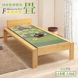 桧ベッド 畳ベッド シングルベッド 桧無垢 本い草 ナチュラル 【日本製】