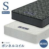 マットレスボンネルコイルシングルサイズベッドシングルベッド用厚み21cm【日本製】