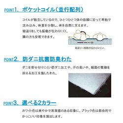 ポケットコイルマットレスダブルサイズダブルベッド用レギュラータイプ並行配列ホワイトブラック22cm厚【日本製】
