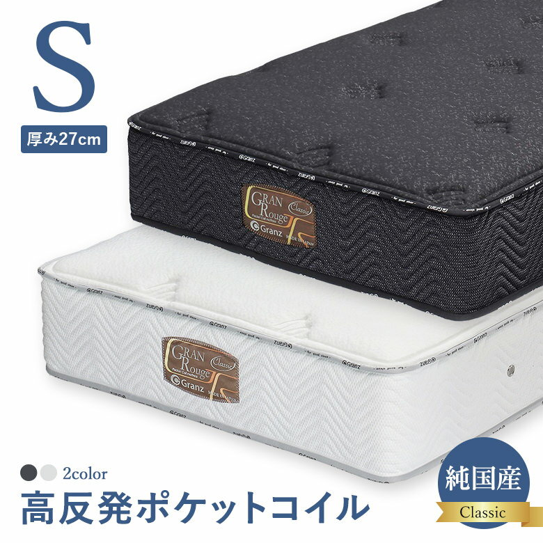 高反発 マットレス ポケットコイル シングルサイズ シングルベッド用 高反発ウレタンフォーム 並行配列 ホワイト ブラック 厚み27cm 日本製 【高い反発力で体をしっかりと支えます】