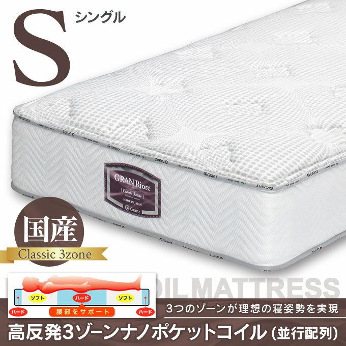 高反発 マットレス ポケットコイル 高密度3ゾーン 高級 厚み26cm エッジサポートタイプ 並行配列 シングルサイズ シングルベッド用 ホワイト 【日本製】