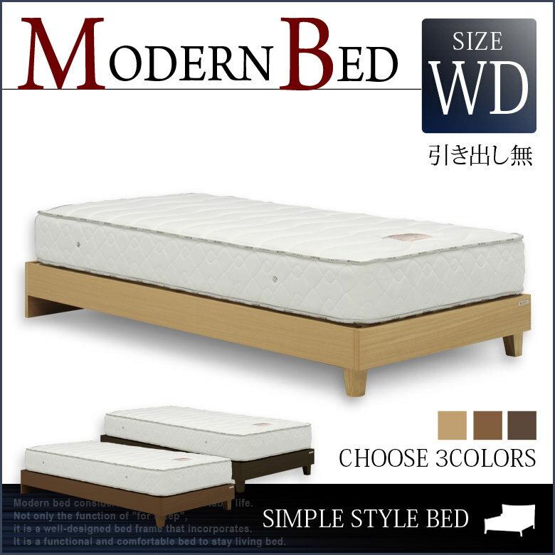 ヘッドレスベッド ワイドダブルベッド ヘッドレスタイプ すのこベッド ベッドフレーム ナチュラル ブラウン ダークブラウン