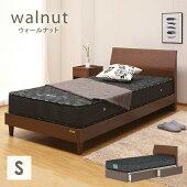 ウォールナットシングルベッドウォルテブラウンベッドフレーム木製ベッド【選べる2タイプ。オプションで引き出し付きにできる!】