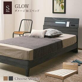 アンティーク調ベッド ヴィンテージ風 シングルベッド ダメージ加工 LEDライト付き コンセント付き 棚付き すのこベッド スノコベッド 【スマホ、タブレット、雑誌等を立てかけられる棚付き】