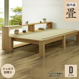 畳ベッド ダブルベッド ヘッドレスタイプ アッシュ材 い草畳 日本製 受注生産 【安心の大川産】