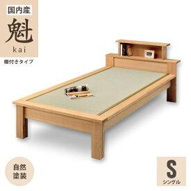 宮付きシングルベッド 畳ベッド アッシュ無垢材 キャビネット 棚付き 自然塗料 大川家具 大川産 日本製 い草畳