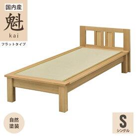 畳ベッド シングルベッド シングルサイズ タタミベッド アッシュ無垢材 日本製 【ヘッドボード付き】