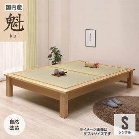 畳ベッド シングルベッド ヘッドレスタイプ い草畳 タタミベッド アッシュ無垢材 日本製 【ヘッドボード無】
