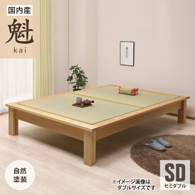 畳ベッド セミダブルベッド ヘッドレスタイプ い草畳 タタミベッド アッシュ無垢材 日本製 【ヘッドボード無】