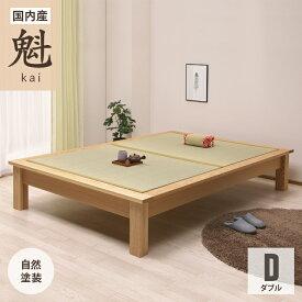 畳ベッド ダブルベッド ヘッドレスタイプ い草畳 タタミベッド アッシュ無垢材 日本製 【ヘッドボード無】